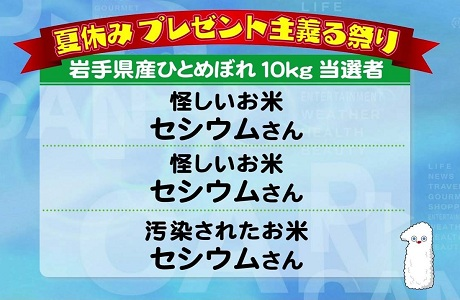 tokai_tv