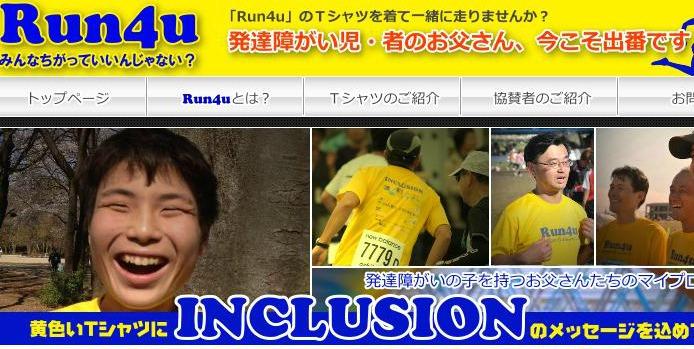 Run 4 uの公式サイトのトップページ
