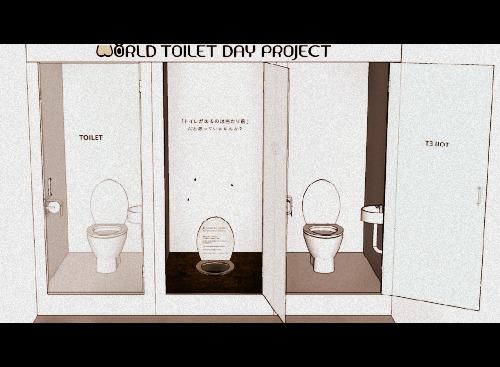 トイレにありがとう