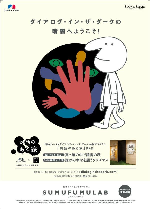 「ダイアログ・イン・ザ・ダーク『対話のある家』秋~冬プログラム」