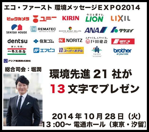 エコ・ファースト環境メッセージEXPO2014