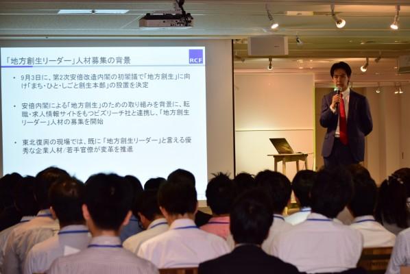 地方を活性化するリーダーの特徴を話す、RCF復興支援チームの藤沢烈代表=9月25日、ビズリーチ本社で