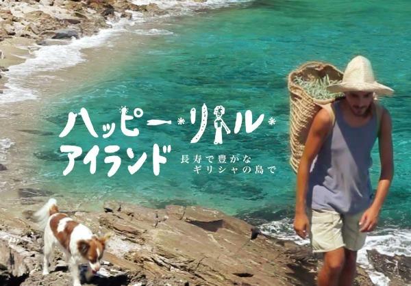 離島で幸せを探す若者を追ったドキュメンタリー