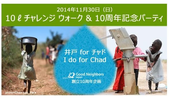 井戸 for チャド~I do for Chad~ 10Lチャレンジ ウォークのイメージ図