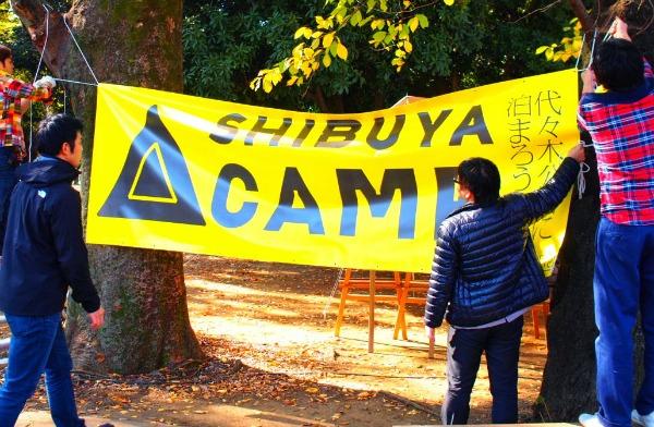 代々木公園に宿泊して、被災訓練。企画名は、渋谷キャンプ