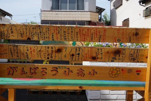 地元の小学生が寄せ書きしたベンチ。子どもたちの笑い声は、またこの地に戻ってくるのだろうか  =小高地区の商店街で