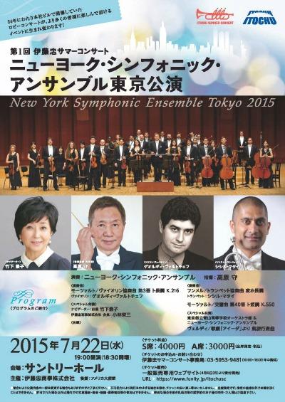 ニューヨーク・シンフォニック・アンサンブル東京公演