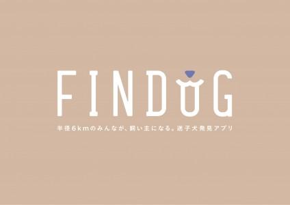 コミュニティの力で犬を守る「FINDOG」
