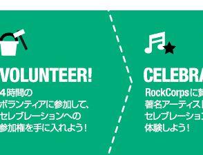 若者が音楽を通じて気軽に社会貢献――「ロックコープス」