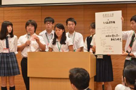 若者宣言を発表する高校生たち