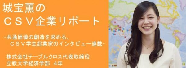 城宝薫のCSV企業リポート