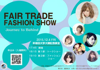 ファッションショーには、ミス駒澤やワセコレモデルら18人が搭乗する