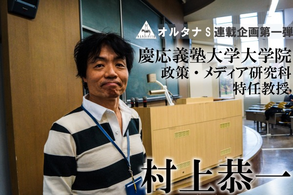 慶応義塾大学大学院政策・メディア研究科特任教授の村上恭一氏