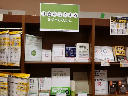 フェアでは、社会貢献意識を行動に変える書籍が並ぶ。写真は、ジュンク堂吉祥寺店