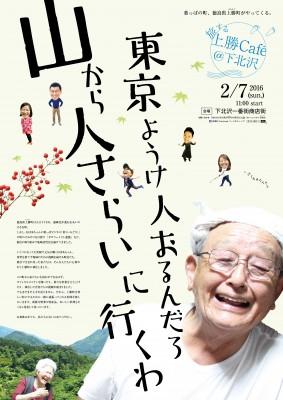上勝カフェB3修正-01 (1)