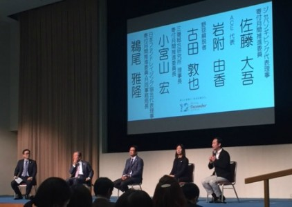 記念シンポジウムでは、日本ファンドレイジング協会の鵜尾雅隆さんがモデレーターを務め、寄付の大切さについて話し合われた=12月7日、国連大学