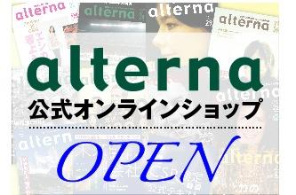 オルタナ公式オンラインショップ オープン