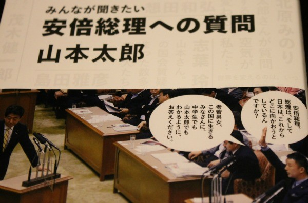 『みんなが聞きたい 安倍総理への質問』は1400円(税別)