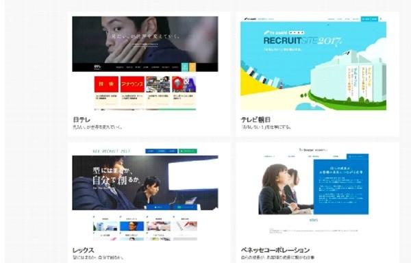 採用サイトばかりを集めた「採用サイトデザイン集」。企業側の考え方を動画で伝えたり、そこで働く人の生の声を詳細に取り上げるなど、採用担当者にとっては必見のサイトばかりだ