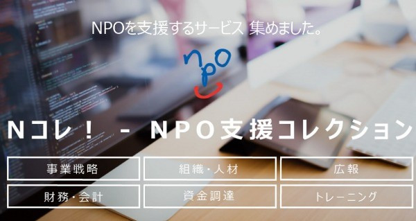 NPO支援サービスをまとめたNコレ!