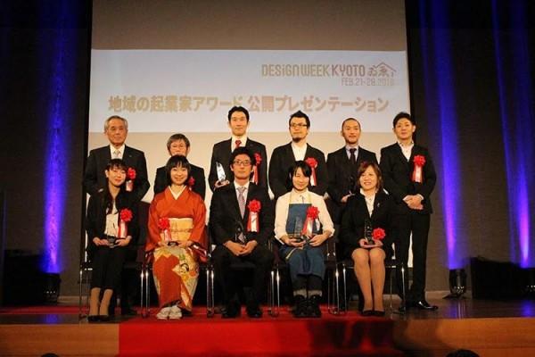 「第3回 地域の起業家大賞」授賞式