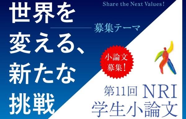 NRI学生小論文コンテスト