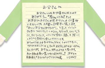 「ありがとうの手紙」