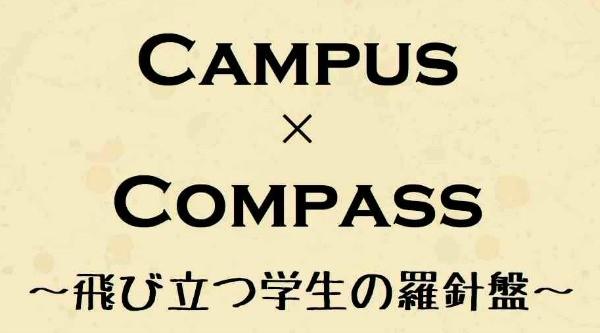 Campus×Compass