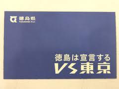 「VS東京」の意志の強さが実感できる名刺の裏面