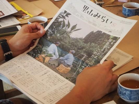 里山みらい新聞