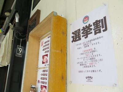店前に貼られた「選挙割」のチラシ