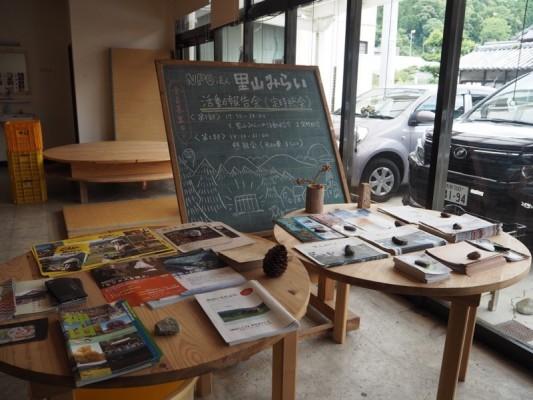 里山みらいの事務所。筆者たちは2泊3日で徳島取材を実施した
