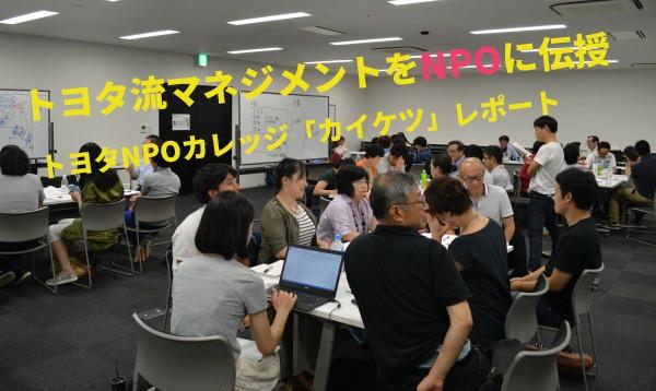 トヨタNPOカレッジカイケツ画像