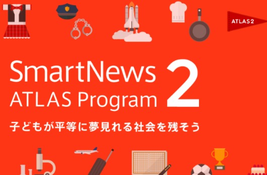 SmartNews ATLAS Program2