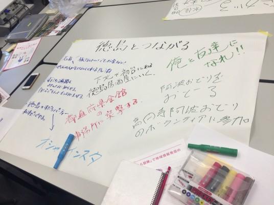 徳島と若者をつなげるための多くのキーワードが出た