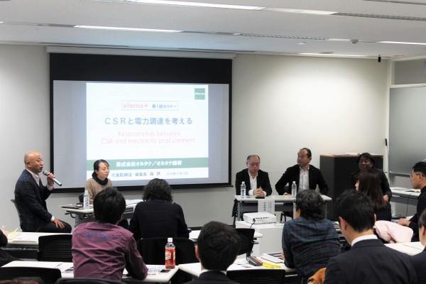 自然エネルギーへの切り替えに何が障害になっているのか議論した=11月10日夜、東京築地にある博展本社で