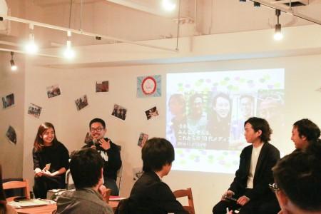 10代向けのメディアについて話し合った=11月27日夜、東京渋谷にある学生ラウンジキャンパスプラスで