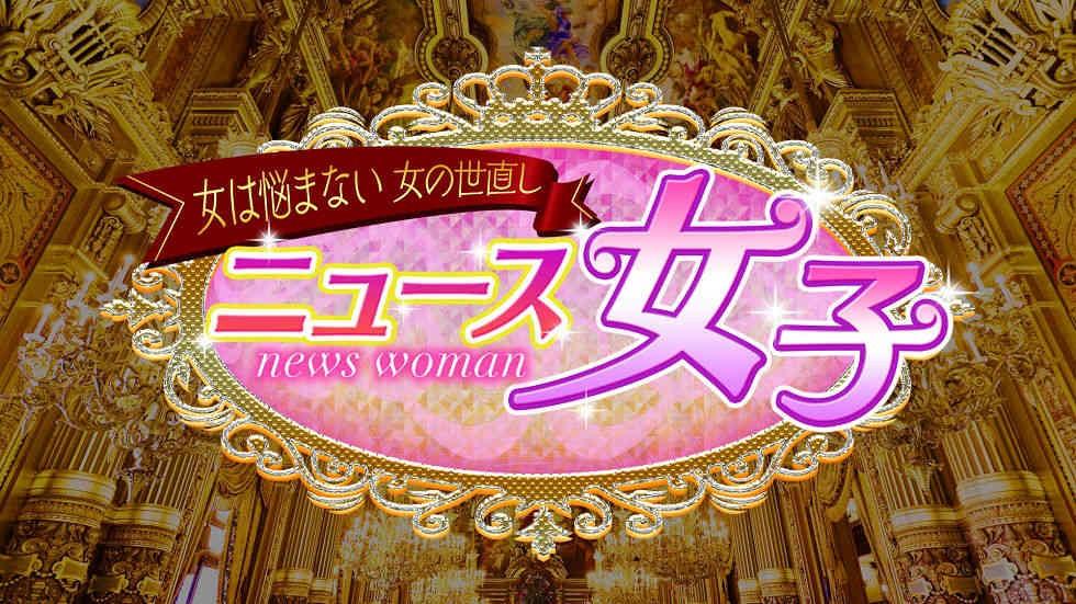 東京MXの「ニュース女子」で放送予定だった電通 …