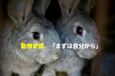 動物愛護、まずは自分から