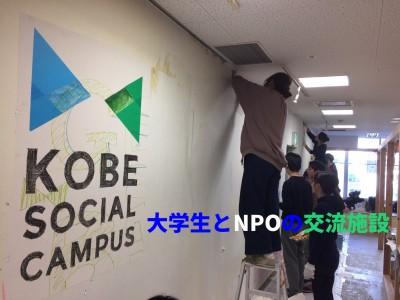 神戸市ソーシャルキャンパス