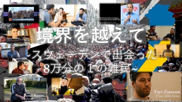 難民問題に対して、私たち日本人は何ができるのか問いかける