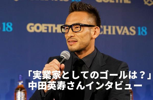 中田英寿さん
